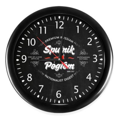Часы It's pogrom o'clock!