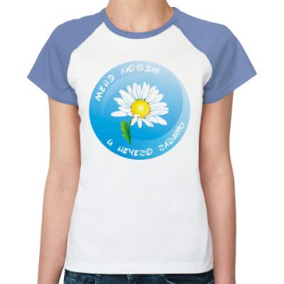 Женская футболка реглан Меня любят, и нечего гадать :)