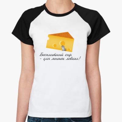 Женская футболка реглан Сыр