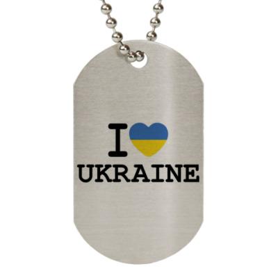 Жетон dog-tag  I Love Ukraine