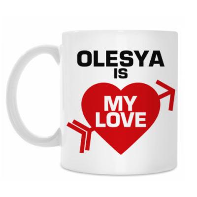 Кружка Олеся - моя любовь