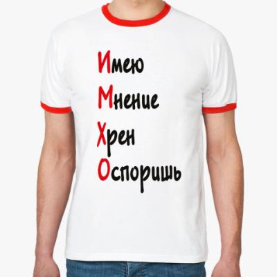 Футболка Ringer-T Имхо