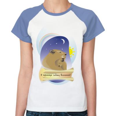 Женская футболка реглан Я чувствую заботу Вселенной