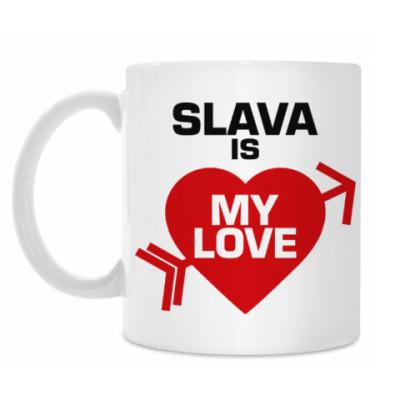 Кружка Слава - моя любовь