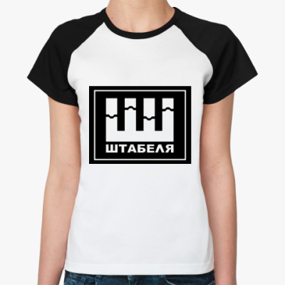 Женская футболка реглан  'Штабеля'