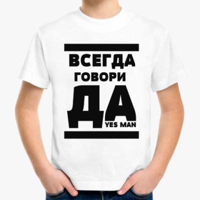 Детская футболка Всегда говори Да!