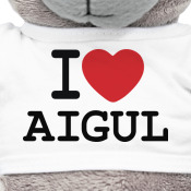 Айгуль с днем рождения поздравления с 77