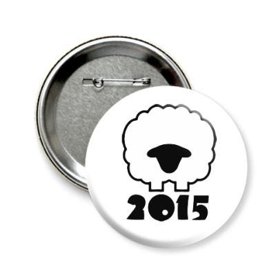 Значок 58мм Год козы(овцы) 2015