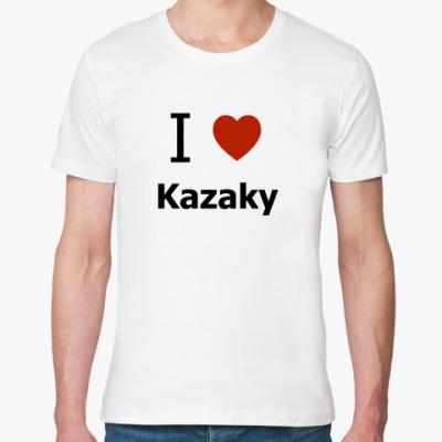 Футболка из органик-хлопка I love Kazaky