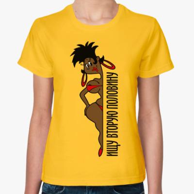 Женская футболка Ищу вторую половину