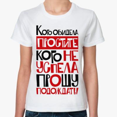 Классическая футболка Кого обидела, простите