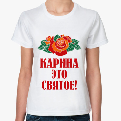 Классическая футболка Карина - это святое