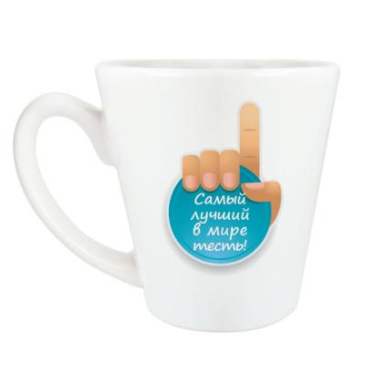 Чашка Латте Лучший в мире тесть