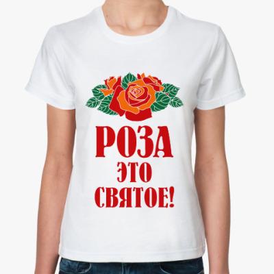 Классическая футболка Роза - это святое