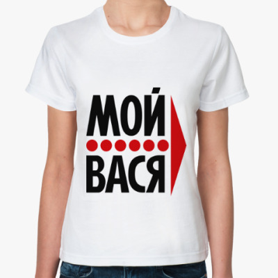 Классическая футболка Мой Вася