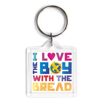 Брелок Я люблю мальчика с хлебом
