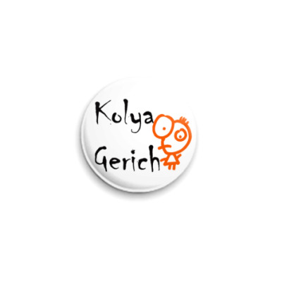 Значок 25мм Kolya Gerich