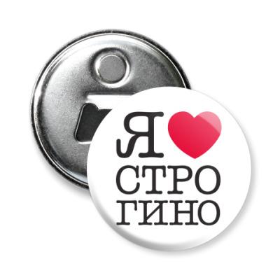 Магнит-открывашка I Love Strogino