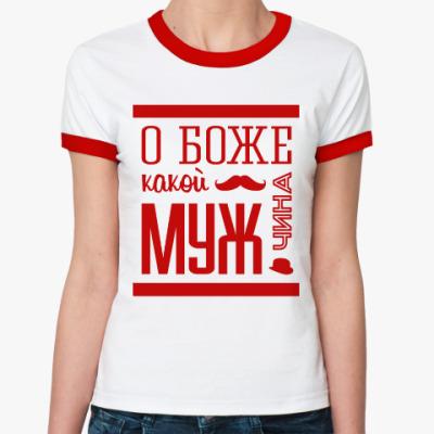 Женская футболка Ringer-T О Боже Какой Мужчина!