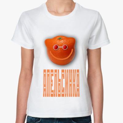 Классическая футболка Апельсинка