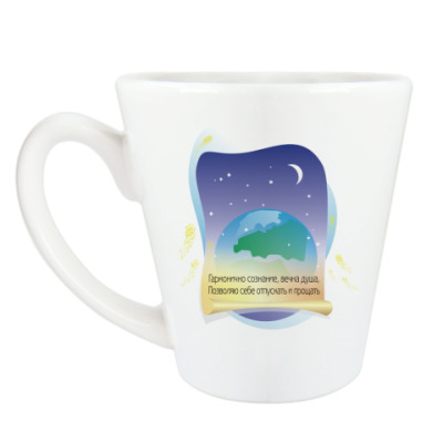 Чашка Латте Гармонично сознание вечна душа