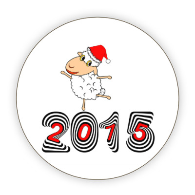 Костер (подставка под кружку) Овечка 2015