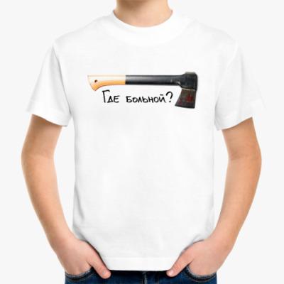 Детская футболка Где больной?