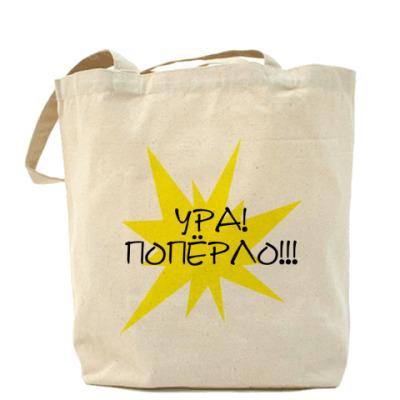 Сумка Холщовая сумка Ура! Попёрло!