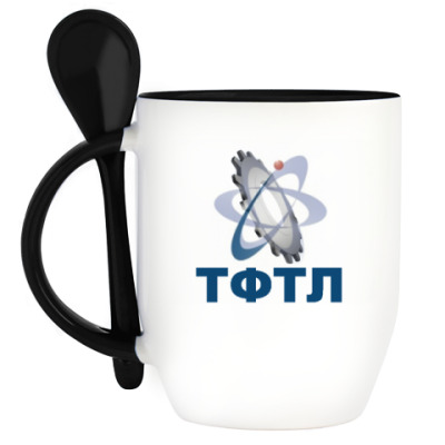 Кружка с ложкой Кружка с ложкой (черн.) ТФТЛ